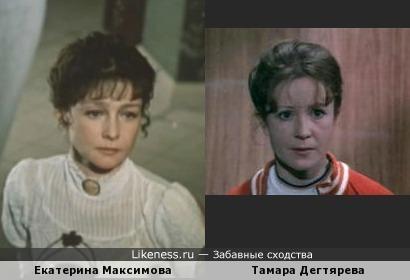 Тамара Дегтярева похожа на Екатерину Максимову