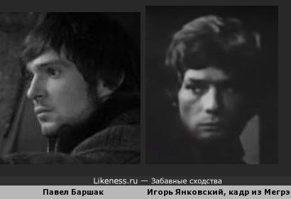 Павел Баршак похож на Игорь Янковский