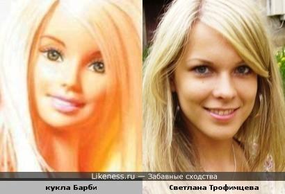 Светлана Трофимцева похожа на Куклу Барби