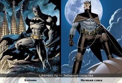 Бэтмен похож на Ночную сову