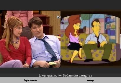 """отрывок шоу из симпсонов похож на наш сериал """"Счастливы вместе"""""""