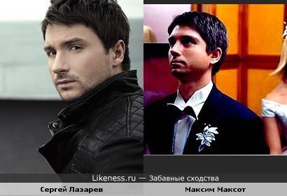 Максим Максот похож на Сергея Лазарева