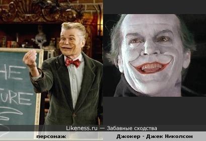 песонаж из сериала Волшебники из Вэйверли Плэйс улыбочкой похож на Джокера из к/ф Бэтмен