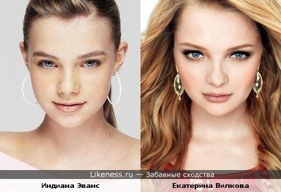 Индиана Эванс похожа на Екатерину Вилкову