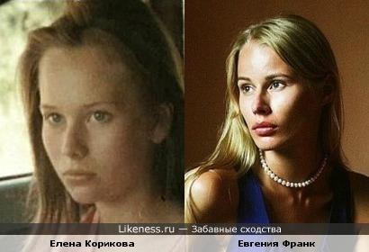Актриса Елена Корикова в юности похожа на модель Евгению Франк