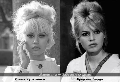 Ольга Куриленко поохожа на Бриджит Бардо