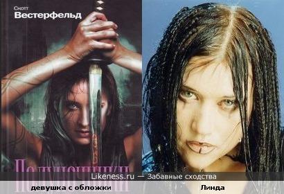 Девушка с обложки книги Полуночники (автор Скотт Вестерфельд) похожа на певицу Линду