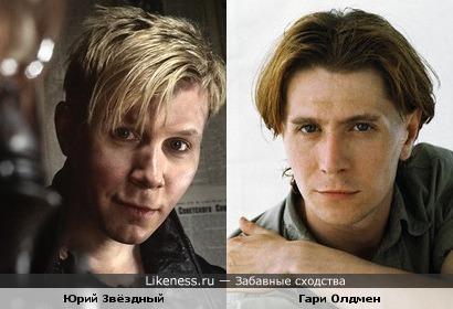 Юрий Звёдный похож на молодого Гари Олдмена