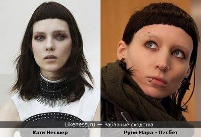 Модель Кати Несшер похожа на Руни Мару