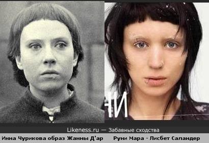 Инна Чурикова в образе Жанны Д'арк напомнила Руни Мару в образе Лисбет Саландер