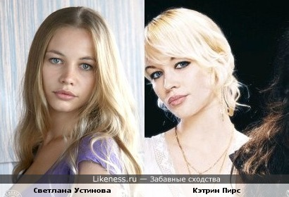 Певица Кэтрин Пирс похожа на актрису Светлану Устинову