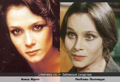 Анна Фрил похожа на молодую Любовь Полищук