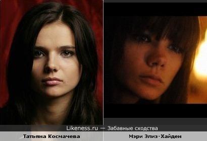 Мэри Элиз-Хайден похожа на Татьяну Космачеву