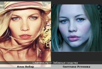 Модель Алин Вебер похожа на актрису Светлану Устинову