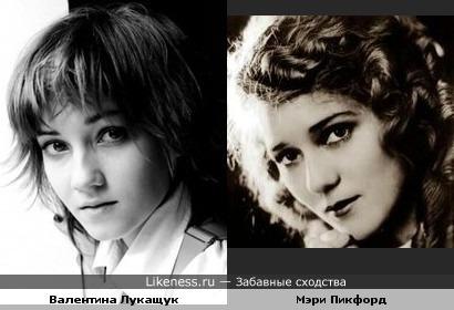Валентина Лукащук похожа на Мэри Пикфорд