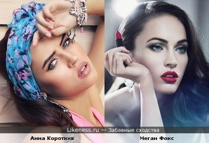 Модель Анна Коротких похожа на Меган Фокс