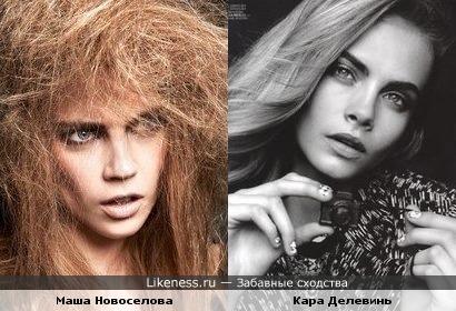 Модели Кара Делевинь и Маша Новоселова похожи