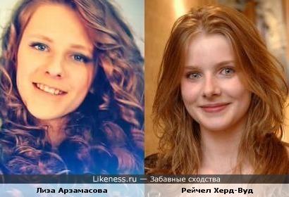 Рейчел Херд-Вуд похожа на Лизу Арзамасову