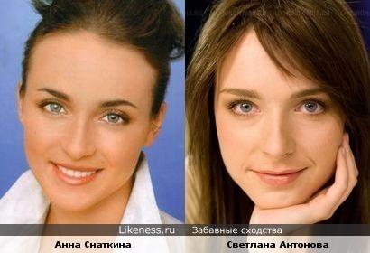Анна Снаткина и Светлана Антонова похожи