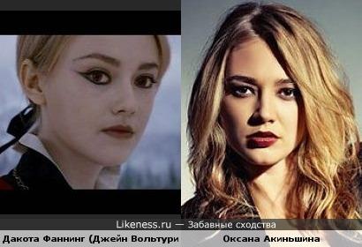 Дакота Фаннинг в роли Джейн (сумерки) напомнила Оксану Акиньшину