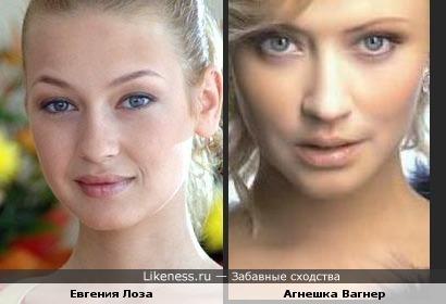 Агнешка Вагнер и Евгения Лоза очень похожи