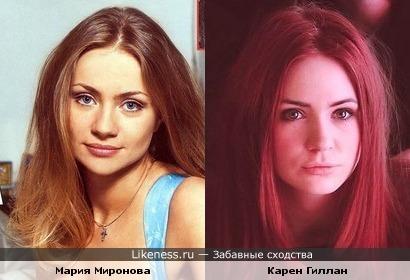 Карен Гиллан и Мария Миронова очень похожи