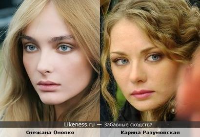 Модель Снежана Онопко похожа на Карину Разумовскую