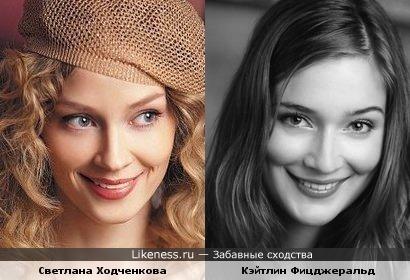 Кейтлин Фицжеральд похожа на этом фото на Светлану Ходченкову