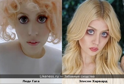 Леди Гага в клипе Bad Romance и Элисон Харвард в клипе Underwater похожи