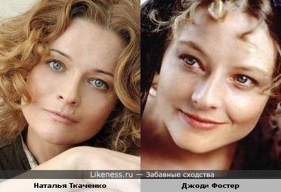 Наталья Ткаченко похожа на Джоди Фостер