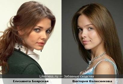 Виктория Колесникова похожа на Елизавету Боярскую