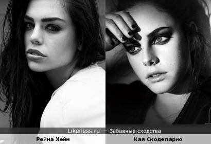 Рейна Хейн и Кая Скоделарио похожи