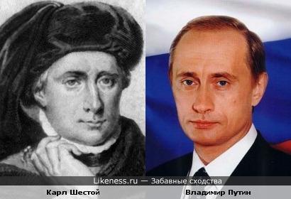 Карл Шестой и Владимир Путин чем-то похожи