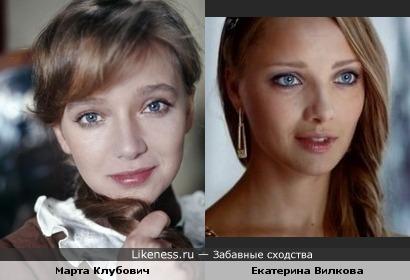 Марта Клубович и Екатерина Вилкова очень похожи