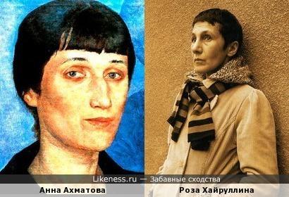 Роза Хайруллина похожа на Анну Ахматову