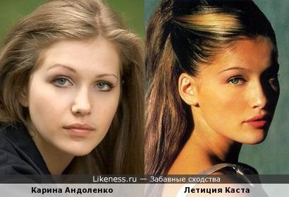 Карина Андоленко похожа на Летицию Касту