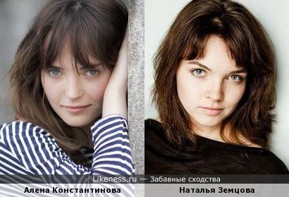 Алена Константинова и Наталья Земцова похожи