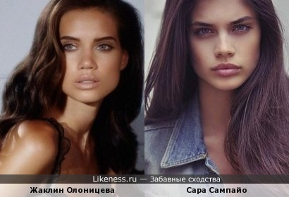 Жаклин Олоницева похожа на Сару Сампайо