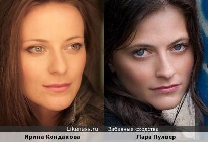 Ирина Кондакова похожа на Лару Пулвер