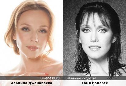 Альбина Джанабаева похожа на Таню Робертс