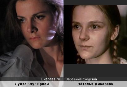 Луиза Брили и Наталья Дикарева похожи