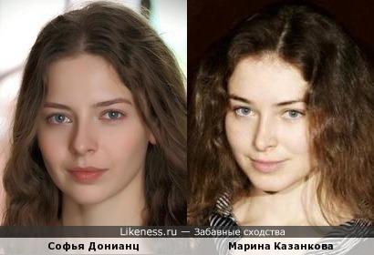 Софья Донианц и Марина Казанкова похожи