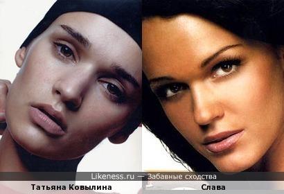 Модель Татьяна Ковылина похожа на певицу Славу