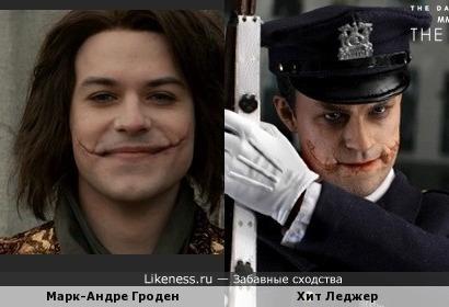 Марк-Андре Гроден (Человек который смеется) и Хит Леджер (Темный Рыцарь) похожи