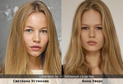 Актриса Светлана Устинова и модель Анна Эверс