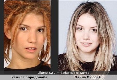 Камила Бордонаба и Ханна Мюррей похожи