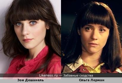 Зои Дешанель и Ольга Лерман похожи