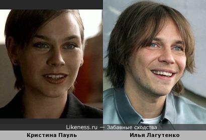 Кристина Пауль и Илья Лагутенко похожи