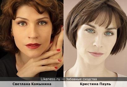 Кристина Пауль и Светлана Камынина