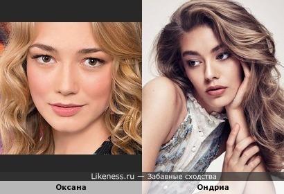 Модель Ондриа Хардин похожа на актрису Оксану Акиньшину